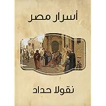 أسرار مصر (Arabic Edition)
