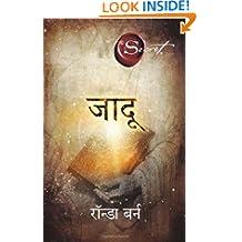 Jaadu (The Magic) (Hindi)