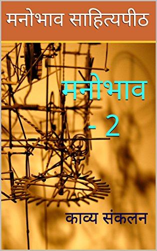 मनोभाव - 2: काव्य संकलन  (द्वितीय संस्करण) (Hindi Edition) por मनोभाव  साहित्यपीठ