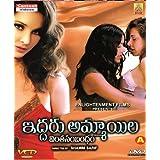 Iddarammayila Vinthasambandham Telugu Movie VCD