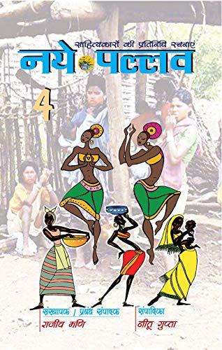 Naye Pallav 4 (First) (Hindi Edition)