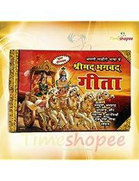 The Bhagwat Gita (Hindi): Symphony of the Spirit By Timeshopee