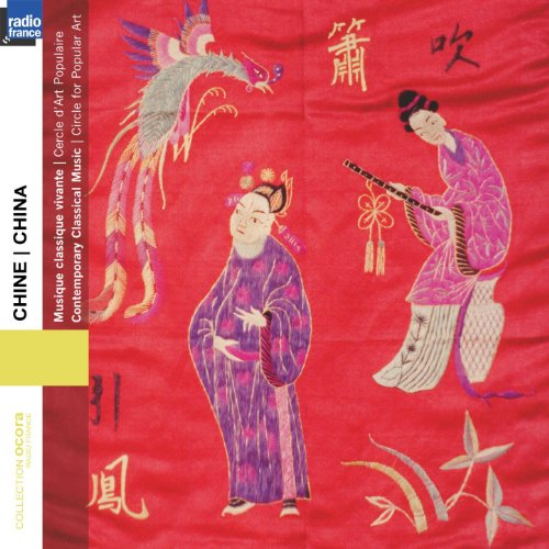 China - Chine: Contemporary Classical Music (Collection Ocora Radio France)