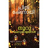 Nooru Cherunalangal: A hundred little flames (Malayalam)