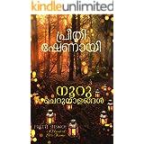 Nooru Cherunalangal: A hundred little flames (Malayalam) (Malayalam Edition)