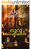 Nooru Cherunalangal: A hundred little flames (Malayalam) (Malayalam Edition)