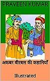 #7: अकबर बीरबल की कहानियाँ: Illustrated (Hindi Edition)