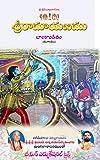 Sri Ramayanam Balakanda Mulam: (Telugu) (Sri Ramayanam Mulam Book 1)