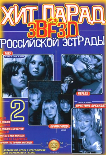 Hit-Parade of Russian Pop-Stars. Popular songs, arraged for piano and guitar. Part 2. (Musiknoten) - Popstar Guitar