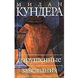 Les Testaments Trahis / Narushennye zaveschaniya (In Russian)