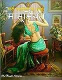 मासूमियत : हिंदी कहानिया (Hindi stories)