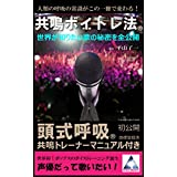 Toushikikokyuu Kyoumeiboitorehou Poppus To Seiyuudatte Boisutore-ninngu Tannjou (Japanese Edition)