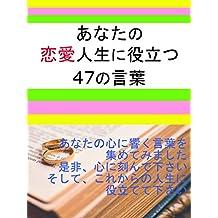 anatanorenaizinseiniyakudatuyonzyuunananokotoba (Japanese Edition)