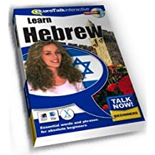 Talk Now Learn Hebrew: Essential Words and Phrases for Absolute Beginners (PC/Mac)