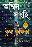The Krishna Key- Bengali