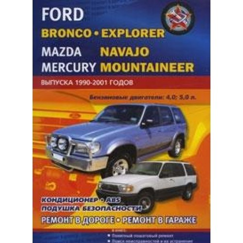 avtomobili-ford-bronco-ford-explorer-mazda-navajo-mercury-mountaineer-vypuska-1990-2001-godov-benzin