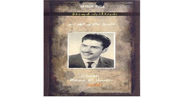 ALBUM EL HOUARI BLAOUI TÉLÉCHARGER
