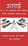 Utarai: Shri A. B Ramtirthakar's writings & memories about him (Marathi Edition)