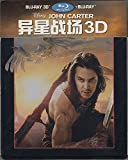 John Carter 3D - 2-Disc Limited Edition Metal Box (Blu-ray 3D + Blu-ray) [CN Import ohne dt. Ton]