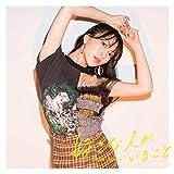 Suki Na Hito Ga Iru Koto - Seiho Remix-