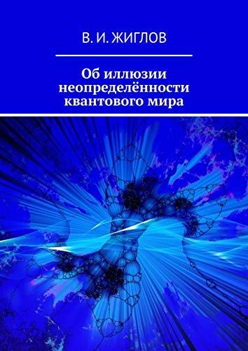 Об иллюзии неопределённости квантового мира (Russian Edition)