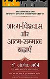 Aatm-Vishwas Aur Aatm-Samman Badhye (Hindi Edition)