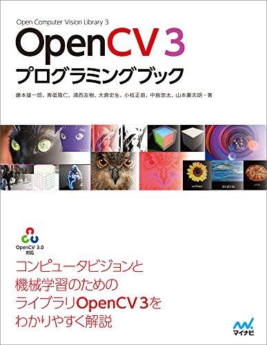 OpenCV 3 プログラミングブック
