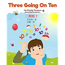 Three Going On Ten (English-Chinese) (English Edition)