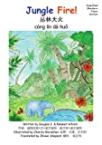 丛林大火 cóng lín dà huǒ Jungle Fire E S MAN P KDP (English Edition)
