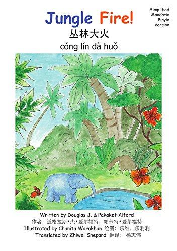 丛林大火 cóng lín dà huǒ Jungle Fire E S MAN P KDP (English Edition)