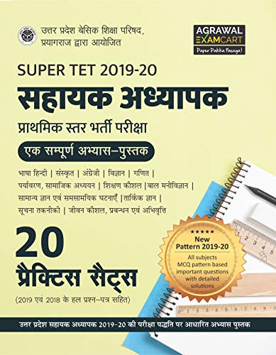 UP Super Tet Sahayak Adhayapak 2019-20 Practice Book (Hindi)