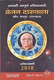 Aapki Sampurn Bhavishyavani 2018