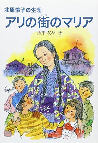 Ari no machi no maria : Kitahara satoko no shogai.