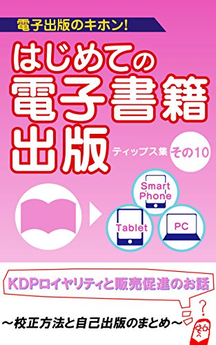 Talk of promotion and KDP royalty-calibration method and self-published summary: First time I understand may be the better Tips collection to electronic ... Tips Collection (Japanese Edition) por Koji Kawaguchi