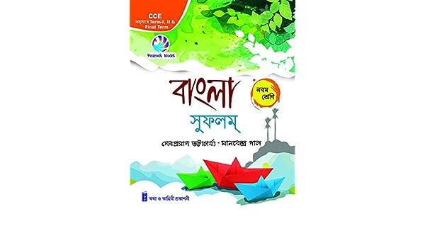 Bangla download ebook networking computer