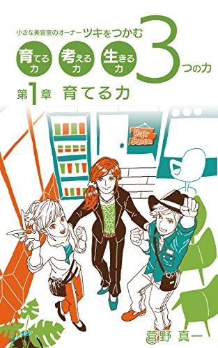 CHIISANABIYOUSHITSUNOOHNAHTSUKIWOTUKAMUMITTUNOCHIKARADAIISSHOSODATERUCHIKARA (KANNOBUKKUSU) (Japanese Edition) book cover