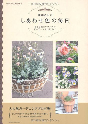 しあわせ色の毎日_小さな庭とベランダのガーデニングと花づくり (別冊PLUS1 LIVING)