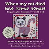 Children Crafts: When my cat died - Bilingual Japanese-English (English Edition)