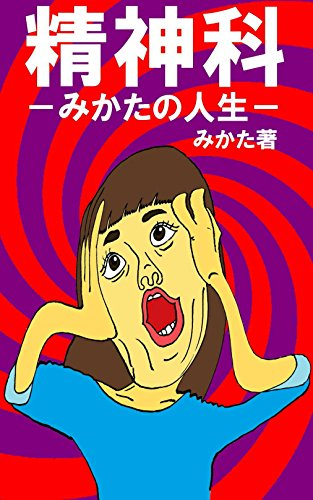 seishinka: mikatanojinsei (Japanese Edition)