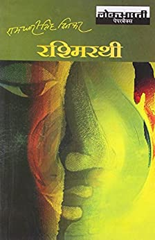Rashmi Rathi  (Hindi) by [Ramdhari Singh Dinkar]
