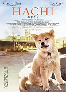 Hachiko: A Dog's Story Plakat Movie Poster (11 x 17 Inches - 28cm x 44cm) (2009) Japanese B