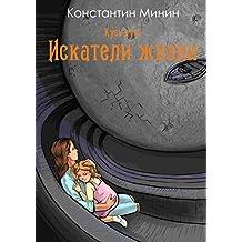 Кусь-кусь. Искатели жизни (Russian Edition)
