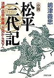 小説 松平三代記 清康・広忠・家康、三河から天下へ (PHP文庫) (Japanese Edition)