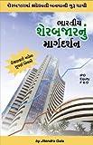 Bhartiya Share Bazaar Nu Margdarshan - Guide to Indian Stock Market Gujarati