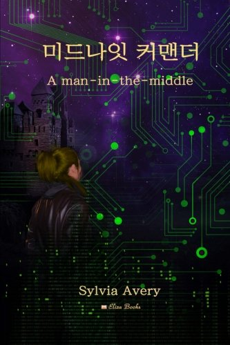 Midnight Commander - Korean Edition: a man in the middle