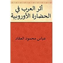أثر العرب في الحضارة الأوروبية (Arabic Edition)