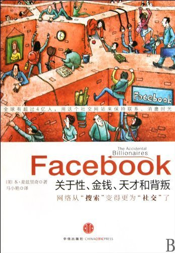 the-accidental-billionaires-the-founding-of-facebook-a-tale-of-sex-money-genius-and-betrayal-chinese