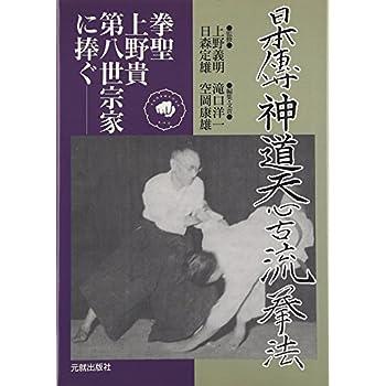 Nihon den Shintō Tenshin Koryū kenpō : Kensei Ueno Takashi Daihassei Sōke ni sasagu