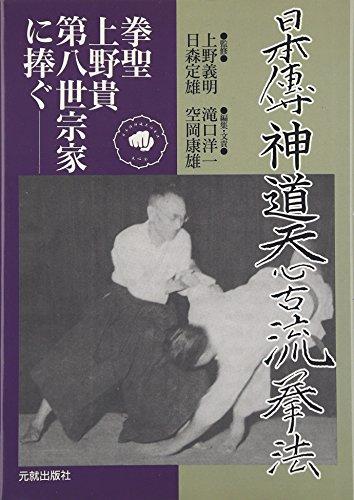 """Nihon den ShintoÌ"""" Tenshin KoryuÌ"""" kenpoÌ"""" : Kensei Ueno Takashi Daihassei SoÌ""""ke ni sasagu par Yoshiaki Ueno; Sadao Himori; YoÌ"""