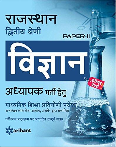 Rajasthan Dwitiya Shreni Vigyaan Paper-II Adhyapak Bharti Hetu